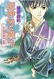 姫神さまに願いを―月の碧き燿夜〈後編〉 (コバルト文庫)