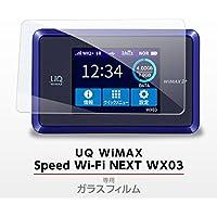 【ラークデジタル】 UQ WiMAX Speed Wi-Fi NEXT WX03 フィルム ガラスフィルム 液晶保護【実機確認済】 保護フィルム 強化ガラスフィルム 高透過率 指紋防止 気泡レス 飛散防止 0.3mm 9H ラウンドエッジ【国内正規流通品】