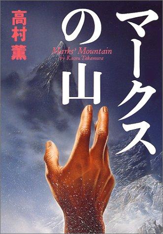 マークスの山 (ハヤカワ・ミステリワールド)の詳細を見る