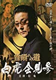首領への道 外伝 白虎会見参[DVD]