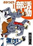 部活動 / 西田 理英 のシリーズ情報を見る