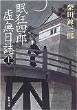 眠狂四郎虚無日誌 (上) (新潮文庫 (し-5-51)) 画像