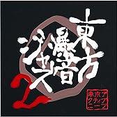 東方爆音ジャズ2【同人CD】