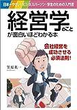経営学のことが面白いほどわかる本—日本一やさしいビジネスパーソン・学生のための入門書