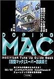DOPING MAC―Macintosh Tune Up Guide Book 「旧型マック」スーパー改良術!!