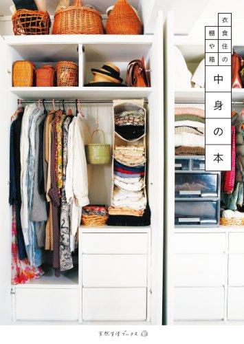 中身の本―衣食住の棚や箱 (天然生活ブックス)の詳細を見る