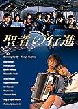 聖者の行進 Blu-ray BOX[HPXR-332][Blu-ray/ブルーレイ]