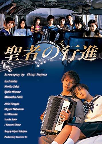 【Amazon.co.jp限定】聖者の行進 Blu-ray BOX (オリジナルB5サイズクリアファイル付)
