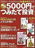 【AERA with MONEY】毎月5000円でつみたて投資! (AERA増刊)