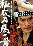 秘太刀 馬の骨 [DVD]