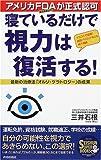 寝ているだけで視力は復活する!—最新の治療法「オルソ・ケラトロジー」の成果 (SEISHUN SUPER BOOKS)