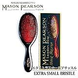 メイソンピアソン(mason pearson) エクストラスモールブリッスル B2 (クリーニングブラシ付き)[並行輸入品]