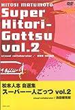 松本人志自選集 「スーパー一人ごっつ」 Vol.2 [DVD]