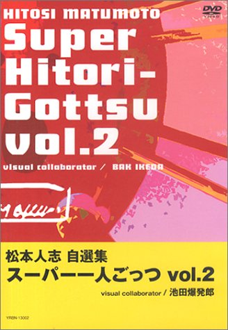 松本人志自選集 「スーパー一人ごっつ」 Vol.2 [DVD]の詳細を見る