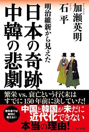 明治維新から見えた 日本の奇跡、中韓の悲劇