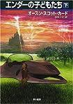 エンダーの子どもたち〈下〉 (ハヤカワ文庫SF)