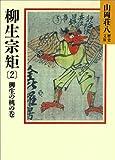 柳生宗矩(2) 柳生の桃の巻 (山岡荘八歴史文庫)
