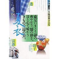 銀花 2006年 06月号 [雑誌]
