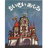 ちいさいおしろ (新しい世界の幼年童話 4)