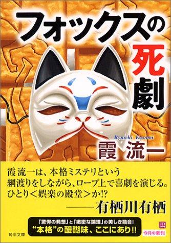 フォックスの死劇 (角川文庫)の詳細を見る