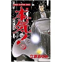 本気! 9 (少年チャンピオン・コミックス)