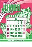 ジャンボ3色文字 2022年 カレンダー 壁掛け CL22-1044 白