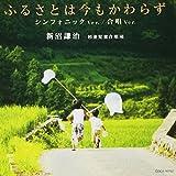 ふるさとは今もかわらず(シンフォニックVer./合唱Ver.)