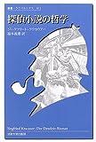探偵小説の哲学 (叢書・ウニベルシタス)