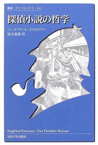 探偵小説の哲学 (叢書・ウニベルシタス)の詳細を見る