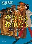 華麗なる探偵たち: 第九号棟の仲間たち1 〈新装版〉 (徳間文庫)