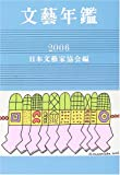 文藝年鑑 平成十八年版