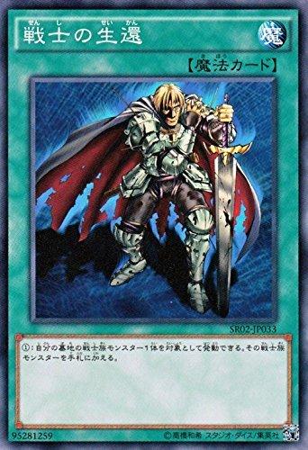 遊戯王 戦士の生還 巨神竜復活(SR02) シングルカード SR02-JP033-N