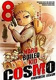 ハードボイルド園児 宇宙くん 8 (LINEコミックス)