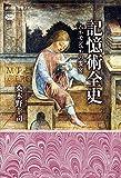 「記憶術全史 ムネモシュネの饗宴 (講談社選書メチエ)」販売ページヘ