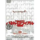 バトル・ロワイアル 特別篇 [DVD]
