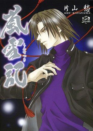 嵐雪記 3 (IDコミックス ZERO-SUMコミックス)の詳細を見る