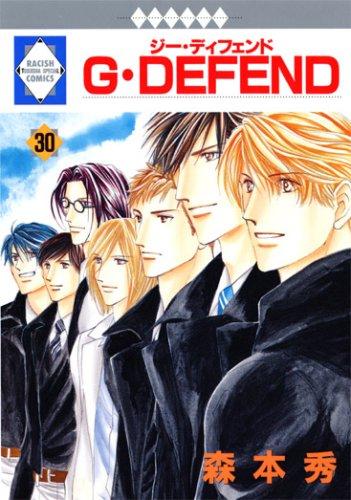 G・DEFEND(30) (冬水社・ラキッシュコミックス)の詳細を見る
