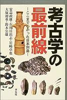 考古学の最前線―ここまでわかった日本列島