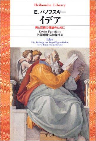 イデア―美と芸術の理論のために (平凡社ライブラリー)の詳細を見る