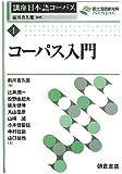 コーパス入門 (講座 日本語コーパス)