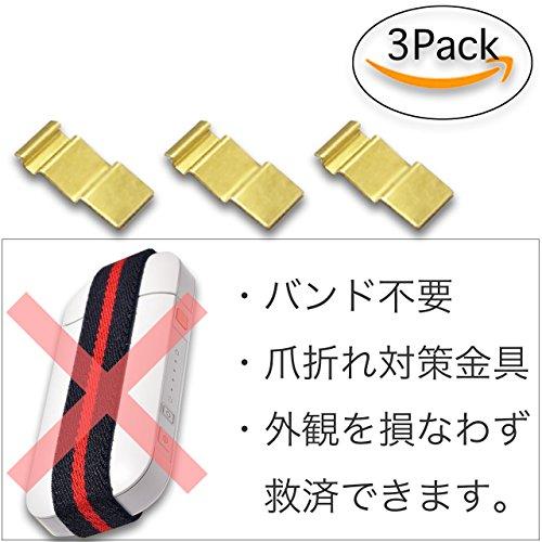 アイコス ( iQOS ) 爪折れ補修 対策金具 フタの救済 iTeck (3個入り)