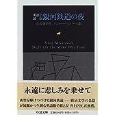 英語で読む銀河鉄道の夜 (ちくま文庫)