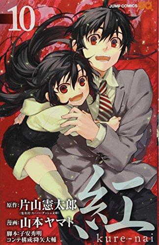 紅 kure-nai 10 (ジャンプコミックス)の詳細を見る