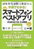 手順でわかる!  最新スマートフォンベストアプリ Android 4.0/2.3対応