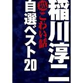 稲川淳二の超こわい話 自選ベスト20 DVD-BOX (期間限定生産)