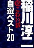 稲川淳二の超こわい話 自選ベスト20 DVD-BOX (期間限定生産)の画像