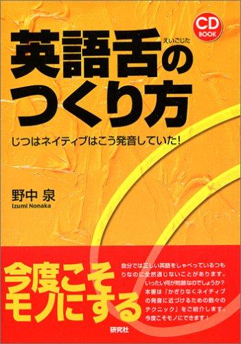 英語舌のつくり方 ——じつはネイティブはこう発音していた! (CD book)