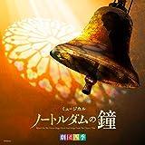 劇団四季ミュージカル「ノートルダムの鐘」オリジナル・サウンドトラック 東京初演キャスト カジモド役:海宝直人