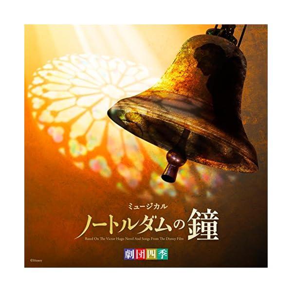 劇団四季ミュージカル「ノートルダムの鐘」オリジナ...の商品画像