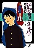 死んだ目をした少年 / 古泉 智浩 のシリーズ情報を見る
